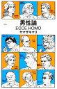 【中古】 男性論 ECCE HOMO 文春新書/ヤマザキマリ【著】 【中古】afb