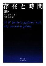 【中古】 存在と時間(4) 岩波文庫/ハイデガー【著】,熊野純彦【訳】 【中古】afb