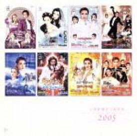 【中古】 2005 宝塚歌劇全主題歌集 /宝塚歌劇団 【中古】afb