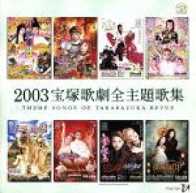 【中古】 2003 宝塚歌劇全主題歌集 /宝塚歌劇団 【中古】afb