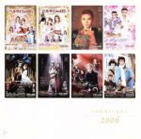 【中古】 2006 宝塚歌劇全主題歌集 /宝塚歌劇団 【中古】afb