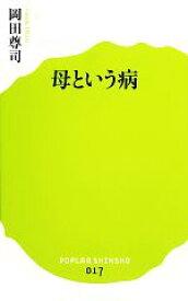 【中古】 母という病 ポプラ新書/岡田尊司【著】 【中古】afb