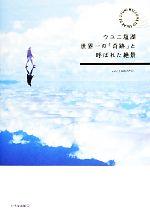 【中古】 ウユニ塩湖 世界一の「奇跡」と呼ばれた絶景 /TABIPPO【編】 【中古】afb