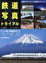 【中古】 鉄道写真トライアル トラベルMOOK/産業・労働(その他) 【中古】afb