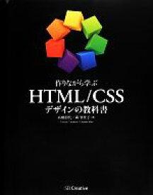 【中古】 作りながら学ぶHTML/CSSデザインの教科書 /高橋朋代,森智佳子【著】 【中古】afb