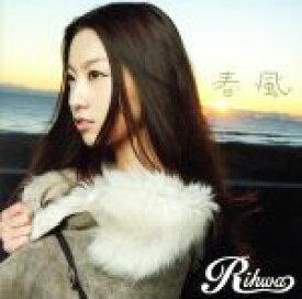 【中古】 春風(初回限定盤)(DVD付) /Rihwa 【中古】afb