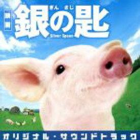【中古】 映画 銀の匙 Silver Spoon オリジナル・サウンドトラック /羽毛田丈史(音楽) 【中古】afb