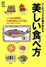 【中古】 少しのコツで印象が変わる美しい食べ方 いつもの食事も大事な席もこの一冊で安心 /実用書(その他) 【中古】afb