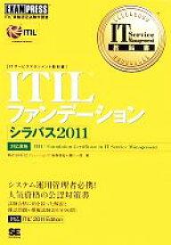 【中古】 ITILファンデーションシラバス2011 IT Service Management教科書/笹森俊裕,満川一彦【著】 【中古】afb