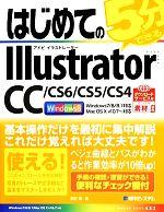 【中古】 はじめての5分でできるIllustrator CC/CS6/CS5/CS4 BASIC MASTER SERIES/羽石相【著】 【中古】afb