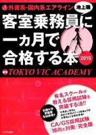 【中古】 外資系・国内系エアライン客室乗務員に一ヵ月で合格する本(2015) /TOKYO VIC ACADEMY【編著】 【中古】afb