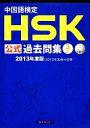 【中古】 中国語検定HSK公式過去問集 3級(2013年度版) /孔子学院総部,国家漢辧【著】,スプリックス【編】 【中古…