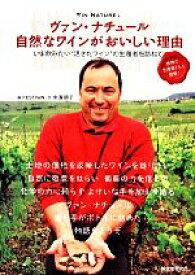 """【中古】 ヴァン・ナチュール自然なワインがおいしい理由 いま飲みたい""""活きたワイン""""の生産者を訪ねて /FESTIVIN【編】,中濱潤子【文】 【中古】afb"""