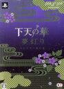 【中古】 下天の華 夢灯り <トレジャーBOX> /PSP 【中古】afb