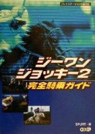 【中古】 ジーワンジョッキー2 完全騎乗ガイド /SPURT(編者) 【中古】afb