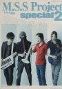 【中古】 M.S.S Project special(2) ロマンアルバム/M.S.S Project(著者) 【中古】afb