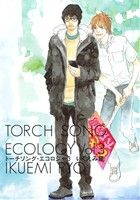 【中古】 トーチソング・エコロジー(3) バーズCスピカコレクション/いくえみ綾(著者) 【中古】afb