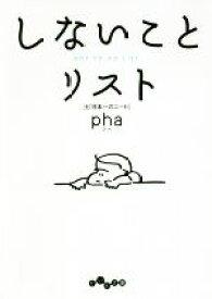 【中古】 しないことリスト だいわ文庫/pha(著者) 【中古】afb