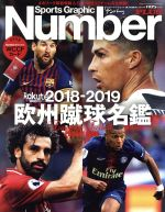 【中古】 Number PLUS Sports Graphic 2018−2019欧州蹴球名鑑 European Football PERFECT GUIDE N 【中古】afb