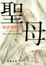【中古】 聖母 双葉文庫/秋吉理香子(著者) 【中古】afb