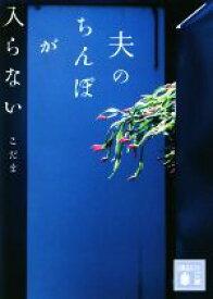 【中古】 夫のちんぽが入らない 講談社文庫/こだま(著者) 【中古】afb