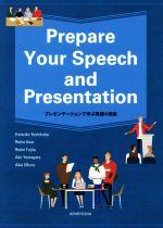 【中古】 Prepare Your Speech and Presentation プレゼンテーションで学ぶ英語4技能 /吉久保肇子(著者),池尾玲子(著者) 【中古】afb