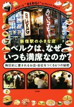 【中古】 新宿駅の小さな店ベルクは、なぜいつも満席なのか? 熱狂的に愛されるお店・会社をつくる6つの秘密 /中山マコト(著者) 【中古】afb