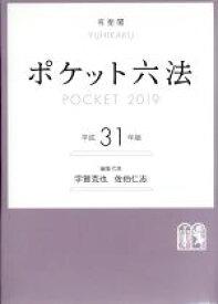 【中古】 ポケット六法(平成31年版) /宇賀克也(編者),佐伯仁志(編者) 【中古】afb
