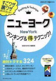 【中古】 ニューヨーク ランキング&得テクニック! 地球の歩き方得BOOKS/地球の歩き方編集室(編者) 【中古】afb