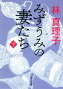 【中古】 みずうみの妻たち(下) 角川文庫/林真理子(著者) 【中古】afb