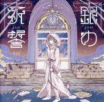 【中古】 銀の祈誓(初回限定盤A)(DVD付) /そらる 【中古】afb