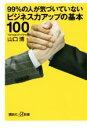 【中古】 99%の人が気づいていないビジネス力アップの基本100 講談社+α新書/山口博(著者) 【中古】afb