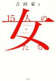 【中古】 吉田豪と15人の女たち /吉田豪(著者) 【中古】afb
