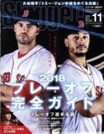【中古】 Slugger(2018年11月号) 隔月刊誌/日本スポーツ企画出版(その他) 【中古】afb