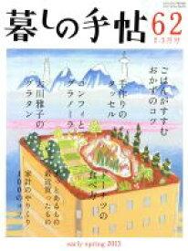 【中古】 暮しの手帖(62 2013 2‐3月号) 隔月刊誌/暮しの手帖社 【中古】afb