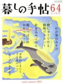 【中古】 暮しの手帖(64 2013 6‐7月号) 隔月刊誌/暮しの手帖社 【中古】afb