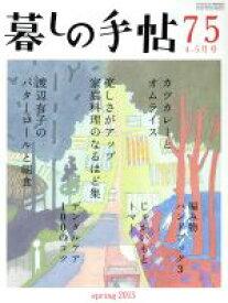 【中古】 暮しの手帖(75 2015 4‐5月号) 隔月刊誌/暮しの手帖社 【中古】afb