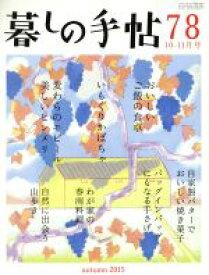 【中古】 暮しの手帖(78 2015 10‐11月号) 隔月刊誌/暮しの手帖社 【中古】afb