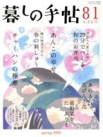 【中古】 暮しの手帖(81 2016 4‐5月号) 隔月刊誌/暮しの手帖社 【中古】afb