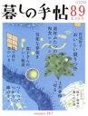 【中古】 暮しの手帖(89 2017 8‐9月号) 隔月刊誌/暮しの手帖社(その他) 【中古】afb