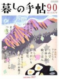 【中古】 暮しの手帖(90 2017 10‐11月号) 隔月刊誌/暮しの手帖社 【中古】afb