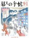 【中古】 暮しの手帖(91 2017‐18 12‐1月号) 隔月刊誌/暮しの手帖社(その他) 【中古】afb