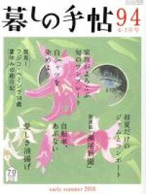 【中古】 暮しの手帖(94 2018 6‐7月号) 隔月刊誌/暮しの手帖社 【中古】afb