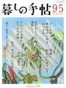 【中古】 暮しの手帖(95 2018 8‐9月号) 隔月刊誌/暮しの手帖社(その他) 【中古】afb
