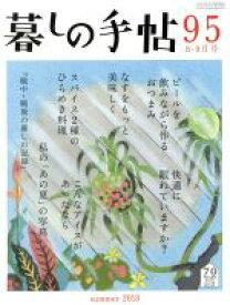 【中古】 暮しの手帖(95 2018 8‐9月号) 隔月刊誌/暮しの手帖社 【中古】afb