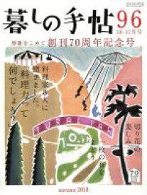 【中古】 暮しの手帖(96 2018 10‐11月号) 隔月刊誌/暮しの手帖社 【中古】afb