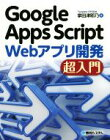 【中古】 Google Apps Script Webアプリ開発 超入門 /掌田津耶乃(著者) 【中古】afb
