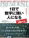 【中古】 PRESIDENT(2015.3.30号) 隔週刊誌/プレジデント社(編者) 【中古】afb