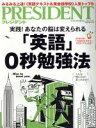 【中古】 PRESIDENT(2015.9.14号) 隔週刊誌/プレジデント社(編者) 【中古】afb