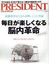 【中古】 PRESIDENT(2016.10.3号) 隔週刊誌/プレジデント社(編者) 【中古】afb